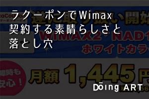ラクーポンでWimax契約する素晴らしさと落とし穴