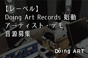 【レーベル】Doing Art Records 始動 アーティスト・デモ音源募集