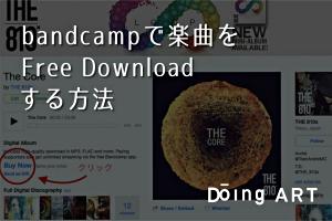 bandcampで楽曲をFree Downloadする方法