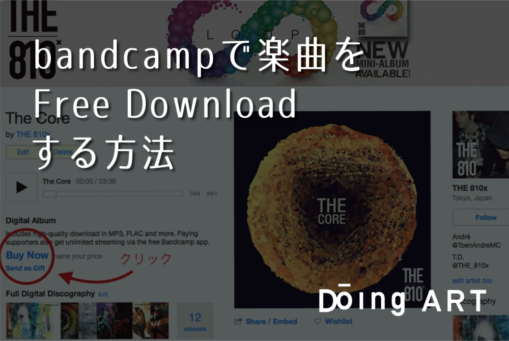 bandcampで楽曲をFree Downloadする方法   Doing ART