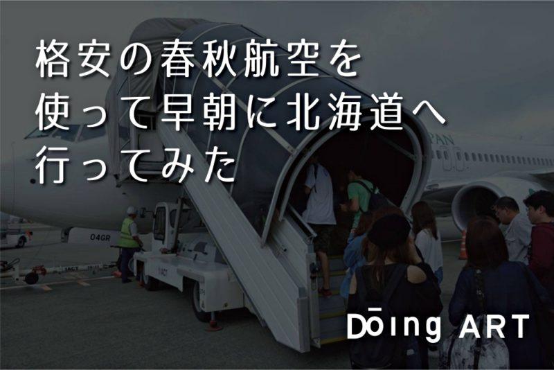 格安の春秋航空でサクっと北海道へ行ってみた【体験談】