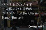 ベトナムのハノイで一人旅におすすめのホステル「Little Charm Hanoi Hostel」
