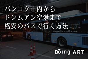 バンコク市内からドンムアン空港まで格安のバスで行く方法
