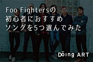 【世界の音楽】Foo Fightersの初心者の心を掴むおすすめソング5選