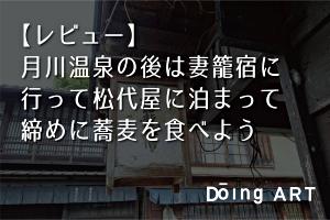 月川温泉の後は妻籠宿に行って松代屋に泊まって蕎麦を食べよう