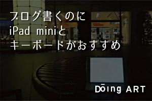 ブログを書くのにiPad miniとキーボードがおすすめな理由