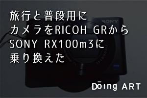 旅行と普段用にカメラをRICOH GRからSONY RX100m3に乗り換えた
