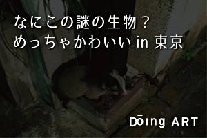なにこの謎の生物?めっちゃかわいい  in 東京
