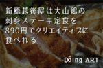 新橋越後屋で大山鶏の刺身ステーキが食べれました