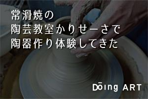 常滑焼の陶芸教室かりせーさで陶器作り体験してきました