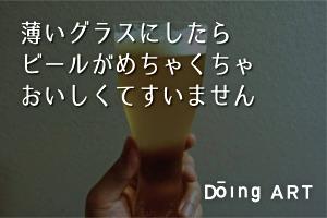 松徳硝子のうすはりグラス