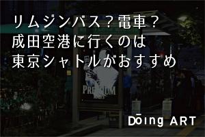 リムジンバス?電車?成田空港に行くのは東京シャトルがおすすめ