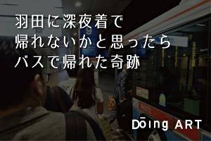 羽田に深夜着で電車がない!深夜バスで帰る方法