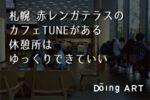 札幌駅付近でノマドするなら赤レンガテラスのカフェTUNEがおすすめ