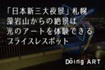 「日本新三大夜景」にも選ばれている札幌藻岩山からの夜景を見てきました