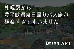 札幌駅から豊平峡温泉日帰りバス旅が極楽すぎてすいません