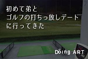 ゴルフの打ちっ放しに初めて行ってきた。雰囲気や持ち物、費用など
