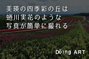 美瑛の四季彩の丘で蜷川実花のような写真を撮ろう