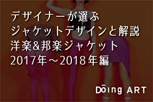 デザイナーが選ぶジャケットデザインと解説【洋楽&邦楽ジャケット 2017年~2018年編】