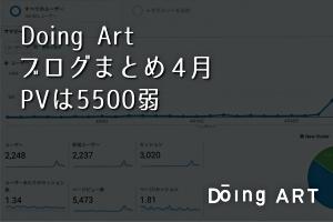 Doing Art ブログまとめ 4月 PVは5500弱