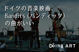 囚人がロックする!ドイツの音楽映画、Bandits(バンディッツ)を観た感想