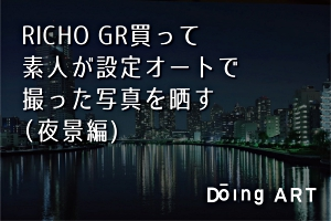 RICHO GR買って素人が設定オートで撮った写真を晒す(夜景編)