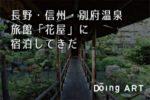 登録有形文化財の長野・信州・別府温泉旅館「花屋」に宿泊してみた