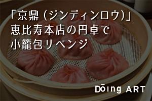 京鼎樓(ジンディンロウ)恵比寿本店の円卓で小籠包リベンジ
