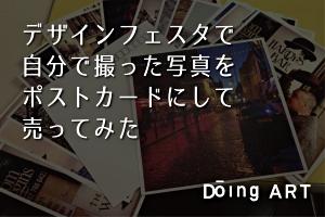 デザインフェスタで自分で撮った写真をポストカードにして売ってみた