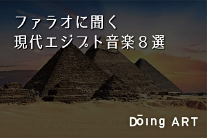 【世界の音楽】ファラオもびっくり!現代エジプト音楽8選