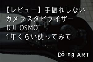 手振れしないカメラスタビライザーDJI OSMO1年くらい使ってみて思ったこと