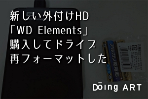 外付けHD「WD Elements」 が小さくて嬉しい。ドライブ再フォーマットする方法