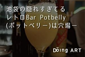 池袋のホテルにあるレトロな穴場 Bar Potbelly (ポットベリー)