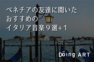 【世界の音楽】ベネチアの友達に聞いたおすすめのイタリア音楽9選+1