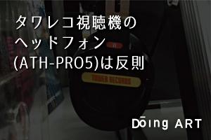 タワレコ視聴機のヘッドフォン(ATH-PRO5)は反則