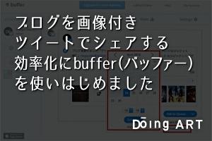 ブログを画像付きツイートでシェアする効率化にbuffer(バッファー)を使いはじめました
