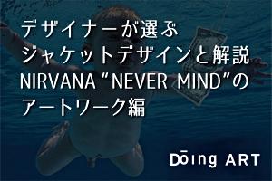 """デザイナーが選ぶジャケットデザインと解説【NIRVANA """"NEVER MIND""""のアートワーク編】"""