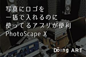 写真にロゴを一括で入れるのに使ってるアプリが便利  PhotoScape X