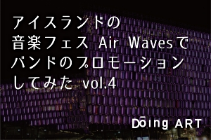 """アイスランドの音楽フェス""""Air Waves""""へ行ってきた【レポート】"""