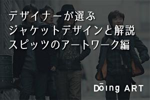 デザイナーが選ぶジャケットデザインと解説【スピッツのアートワーク編】