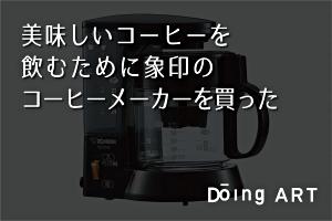 一人暮らしのコーヒーメーカーはこれがおすすめ