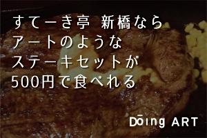 500円のステーキってどんな感じ?すてーき亭 新橋で実食