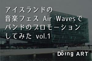 """アイスランドの音楽フェス""""Air Waves""""で鳩の折り紙配ってきた【レポート】"""