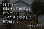 【長野観光】「ヘブンスそのはら」で日本一の星空を観よう【カップル・家族】