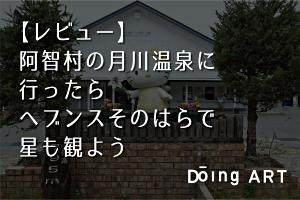 阿智村の月川温泉に行ったらヘブンスそのはらで星も観よう