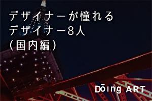 デザイナーが憧れるデザイナー8人(国内編)