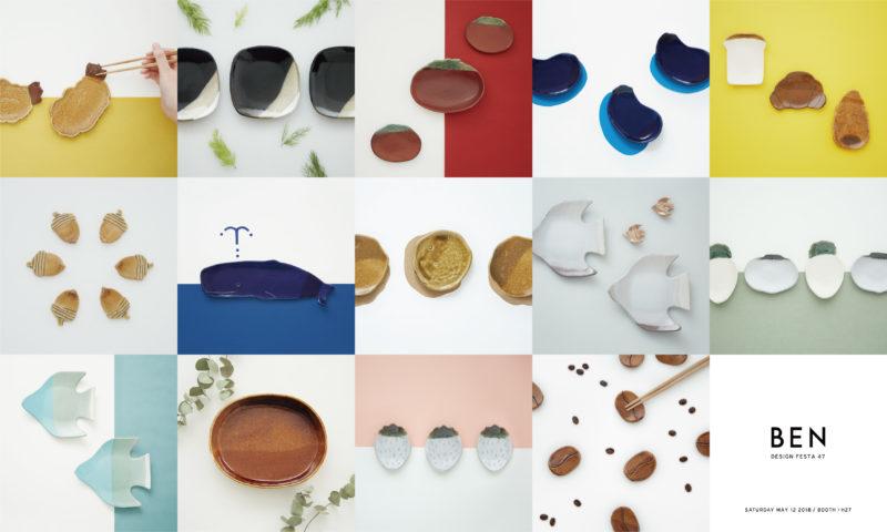 デザインフェスタに出展したBENのお皿の写真