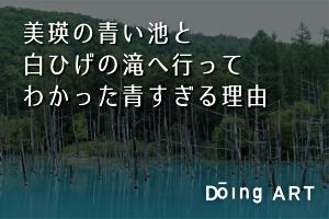 ケントさんが撮ったマックのデフォルト写真にもなった美瑛の青い池と白ひげの滝に行ってきました