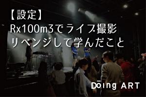 Rx100m3でライブ撮影するときの設定