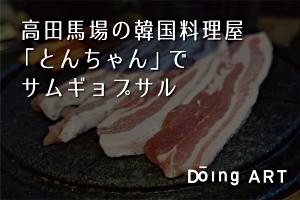 韓国料理屋「とんちゃん」でサムギョプサル
